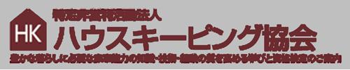 "<a title=""ハウスキーピング協会公式ホームページ"" href=""https://housekeeping.or.jp"" target=""_blank""><img src=""https://housekeeping.or.jp/wp/wp-content/uploads/hk_banner.png"" alt=""ハウスキーピング協会"" /></a><a title=""ハウスキーピング協会公式ホームページ"" href=""https://housekeeping.or.jp/"" target=""_blank"">ハウスキーピング協会公式ホームページ</a>"